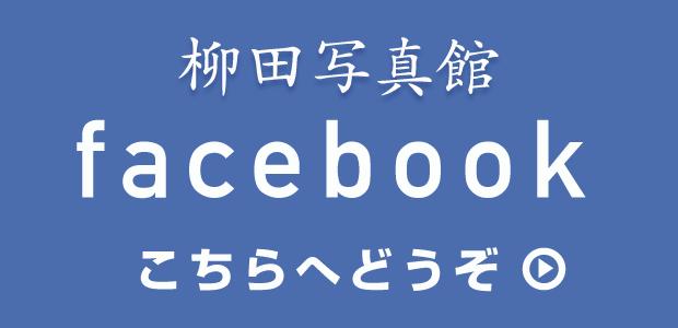 柳田写真館・横須賀本店のfacebook