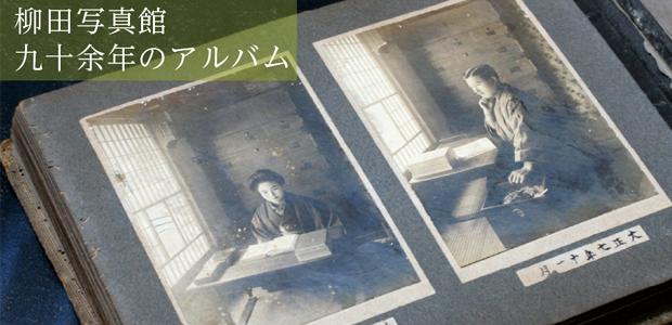横須賀「柳田写真館」写真の歴史