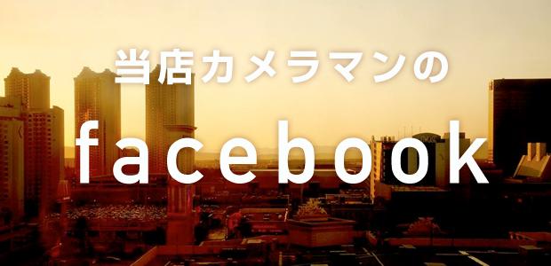 柳田写真館・横須賀本店・カメラマンのfacebbok