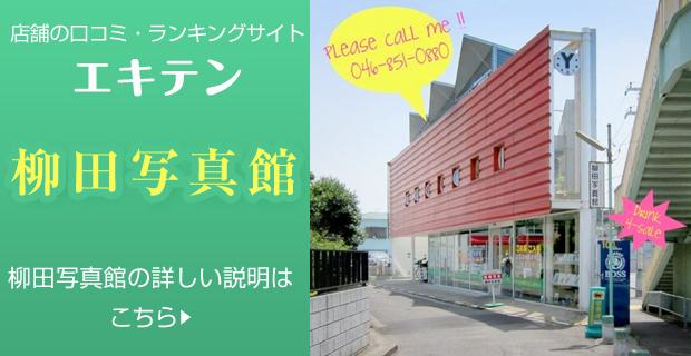エキテン柳田写真館・横須賀本店