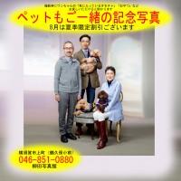 家族写真+犬(よこすかいちばん_01